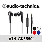 Audio-Technica 鐵三角 | iPod/iPhone/iPad專用耳塞式耳機 ATH-CKS550i