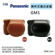 【ROWA ‧ JAPAN 】Panasonic GM1 兩件式復古皮套
