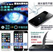 9H抗藍光滿版玻璃鋼化膜玻璃貼 螢幕保護貼 Note5/Note7/iphone6s/iPhone7 plue/i6+/i6s/Note7 非imos SGP