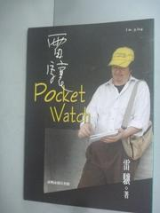 【書寶二手書T2/短篇_KES】雷驤.Pocket Watch_雷驤