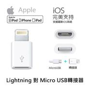 Apple Lightning 對Micro USB 轉接器 (裸裝) 充電線 傳輸線 充電器iPhone 7 iPad Air iPad mini