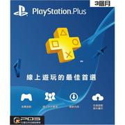 ☆台南PQS☆PlayStation Plus 3 個月會籍資格 金會員 PS4 PS3 PS Vita