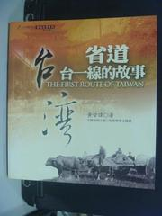 【書寶二手書T3/地理_OLG】省道台一線的故事 The First Route of Taiwan_黃智偉/著