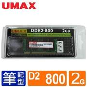 【綠蔭-免運】UMAX NB- DDR2 800 2GB 筆記型RAM