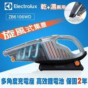 【Electrolux 伊萊克斯】乾濕兩用手持式吸塵器 ZB6106 / ZB6106WD