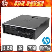 【阿福3C】HP Elite 8300 SFF商用電腦【i5-3570 4G 240G SSD WIN7 / XP專業版】