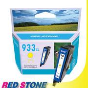 RED STONE for HP CN056AA[高容量]環保墨水匣(黃色)NO.933XL