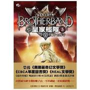 皇家艦隊5:蠍子山傳奇Brother band:Scorpion Mountain