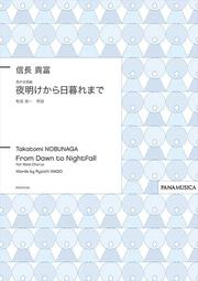 【男聲四部合唱譜】信長貴富:「夜明けから日暮れまで」 NOBUNAGA, Takatomi : From Dawn to Nightfall for Male Chorus (Yoake kara Higure made) (TTBB)
