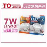 TOA東亞 LMR015-7AAL95/38K LED 7W 黃光 全電壓 高演色 MR16杯燈 _ TO520035