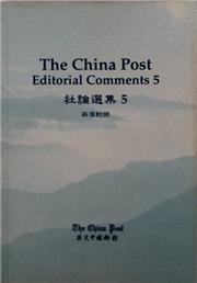 英文中國郵報社論選集. 5 = The China Post editorial comments 5.