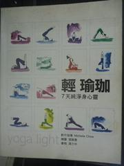 【書寶二手書T6/養生_XCV】輕瑜珈 Light Yoga_健康運動研究小組