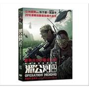 湄公河行動 DVD Operation Mekong(購潮8)