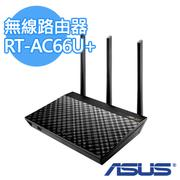 ASUS RT-AC66U+ AC1750 Gigabit 路由器 RT-AC66U PLUS