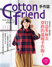 Cotton friend 手作誌(27):洒落有型×繽紛典雅 打造多層次穿搭的溫暖手作服!