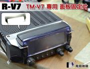 《飛翔無線》R-V7 面板固定片 固定架 固定座 支架〔 KENWOOD TM-V7 TM-V7A 專用 〕