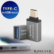 【RONEVER】TYPE-C to USB轉接頭