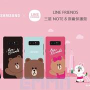 LINE FRIENDS SMART PHONE CASE SAMSUNG 三星 NOTE 8 原廠 保護殼 保護套 熊大 / choco 造型