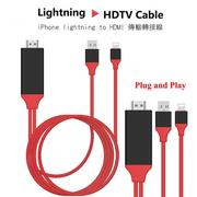 Apple iPhone lightning to HDMI 傳輸轉接線 2米 HDMI輸出 for: iPhone 5 / 5+ / 6 / 6+ / 6S+ / 7 / 7+