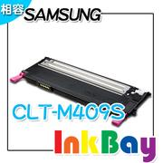 SAMSUNG CLT-M409S   紅色 環保碳粉匣/適用機型:SAMSUNG CLP-315/CLX-3175
