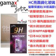 台製 STAR GAMAX HTC One X9 64GB 玻璃 保貼 ST 亮面半版 鋼化