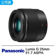 【Panasonic】LUMIX G 25mm F1.7 ASPH.(公司貨)