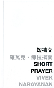 短禱文:Short Prayer