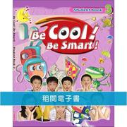 Be Cool! Be Smart! .3(附音檔)