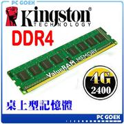 ☆pcgoex 軒揚☆ 金士頓 Kingston 4GB / 4G DDR4 2400 桌上型記憶體