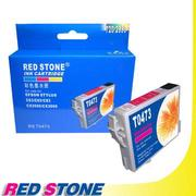 RED STONE for EPSON T047350墨水匣(紅色)