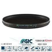 STC Variable ND Filter ND2-1024 可調式減光鏡(82mm)
