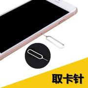 取卡針 iPhone i4 i5 i6 i6s i7 htc samsung sim卡用 卡針 【A00150】