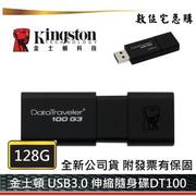 金士頓 128G 伸縮 USB3.1 隨身碟 DT100G3 最高讀取100MB/s