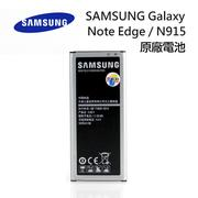 【PC-BOX】SAMSUNG Galaxy Note Edge/N915 電池 EB-BN915BBC 3000mAh