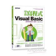 學會寫程式Visual Basic:適用VB 2013~2010(VS Express 2013光碟)