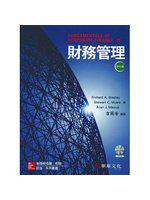 財務管理 (Brealey/Fundamentals of Corporate Finance 7/e)