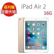 福利品 iPad Air2 4G Wi-Fi 16GB金 (七成新C)