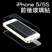 橙本*G6 iphone7 plus I5/5S SE 4S S4 S5 LG G3 G4 V20 玻璃貼 有包裝 鋼膜