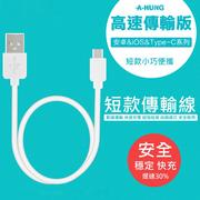 快速充電線 短線 傳輸線 Micro USB Type-C Type C iPhone 7 6S Plus 快充線