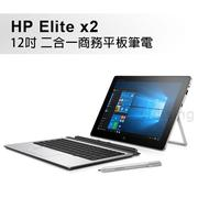 HP Elite x2 1012 4G/128GB SSD Win10 (M3-6Y30/FHD/TPM/FP) 12吋 二合一商務平板筆電