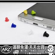 3.5mm耳機孔防塵塞 耳機塞 iPhone 6s Plus i5s HTC M8 A9 SONY XZ XP