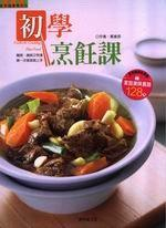 初學烹飪課--Tricks in Cooking Fine Food