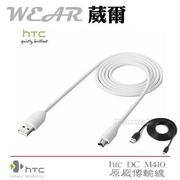 HTC DC M410原廠傳輸線8S 8X Desire X NEW HTC ONE M7