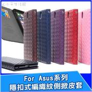 Asus 隱扣式編織紋側掀皮套 ZF2 ZF3 ZenFone Live ZE550 ZE520 【A00238】