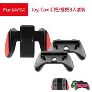 任天堂Switch Joy-Con手把/握把3入套裝(KJH-SWITCH-013)