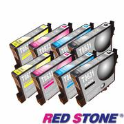 【red stone epson 】 t0631.t0632.t0633.t0634墨 (四色一組)/2組裝