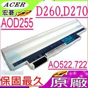Acer電池(原廠/3芯)-宏碁 D260,D270,LT23,LT25,LT27,AOD257,Happy