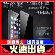 [24hr-快速出貨] iphone5/se/6splus/7/8plus/iPhonex玻璃膜 0.2m 防窺保護膜