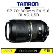 TAMRON SP 70-300mm F4-5.6 DI VC USD(A005 平輸 FOR CANON)
