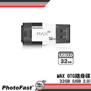 【PhotoFast】i-FlashDrive MAX 2.0 Apple OTG USB2.0 永準 雙頭龍 32G※手機先生※(備份神器)